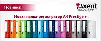 Папка-регистратор с двусторонним покрытием Prestige+ 7.5 см Axent 1722-C-A