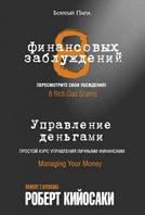 8 финансовых заблуждений Управление деньгами Роберт Кийосаки