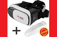 Подарок ребенку! Качественные Очки Виртуальной Реальности VR Box 2 3D Glasses с пультом | LM320843