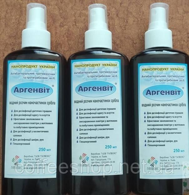 Антисептик Аргенвит 250 мл (спрей)