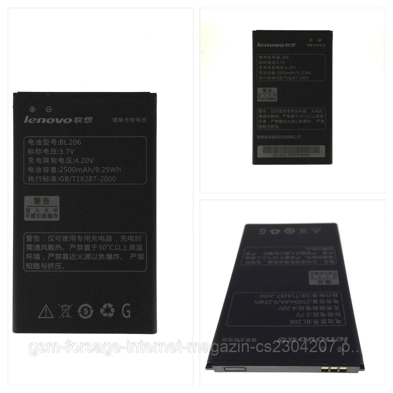 Аккумулятор Lenovo BL206 (2500 mAh) A600E / A630 / A630E