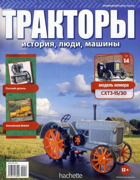 Тракторы №14 СХТЗ-15/30 | Коллекционная модель в масштабе 1:43 | Hachette
