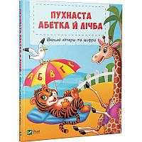 Пухнаста абетка й лічба Великі літери та цифри Книга для розвитку дітей