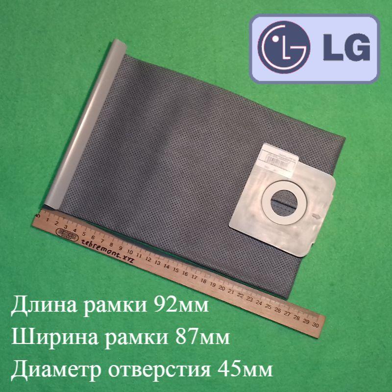 """Мешок для сбора мусора """"5231FI2308C"""" в пылесосе LG"""