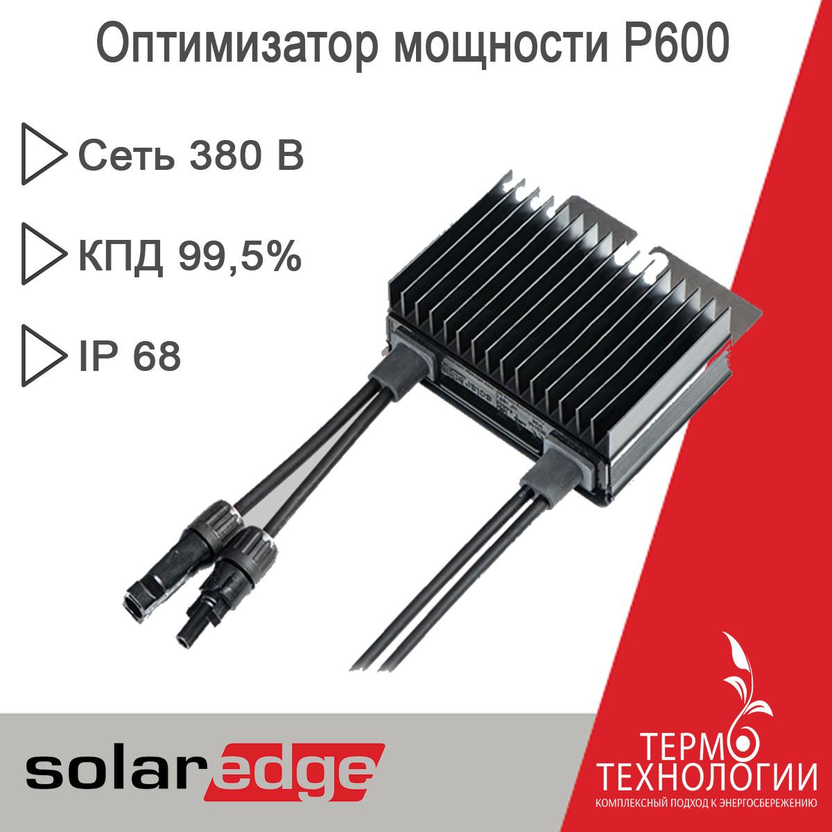 Оптимизатор мощности SolarEdge