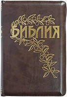 Библия Геце формат 065 Z, кожзам, замок, коричневая (артикул 11651.1)
