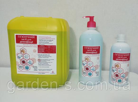 Антисептики для дезинфекции рук, одежды, поверхностей и инструментов, объемом 500 мл, 1 л и 5 л., фото 2