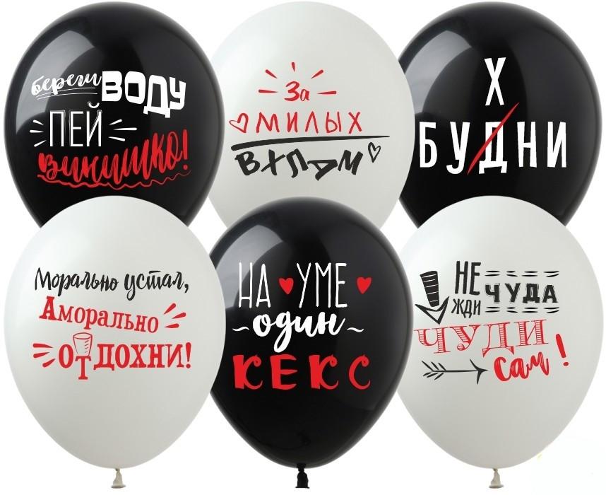 """Шарики 12"""" """"О, моральные"""", 1-сторонние, 2 цвета (100шт/уп)., PH-24"""