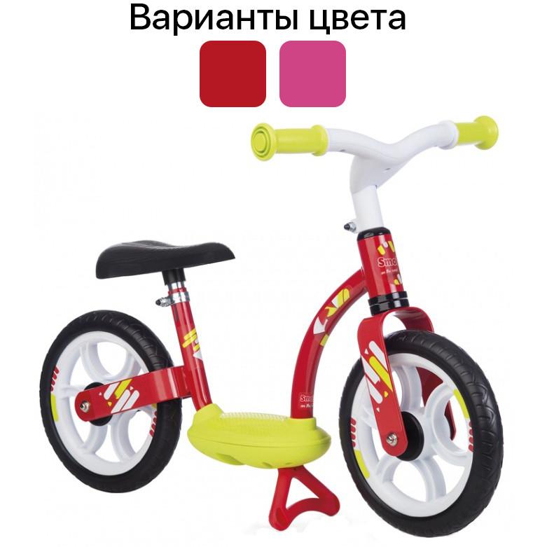 Детский беговел металлический с подножкой Smoby 770123 велобег для детей