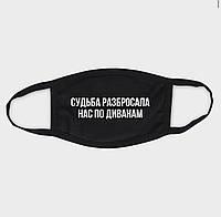 Защитная маски черного цвета \ Двух слойные \ хлопковые с карманом \ СУДЬБА РАЗБРОСАЛА НАС ПО ДИВАНАМ