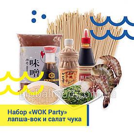 Набор продуктов «WOK Party» для приготовления лапши-вок и салата чука