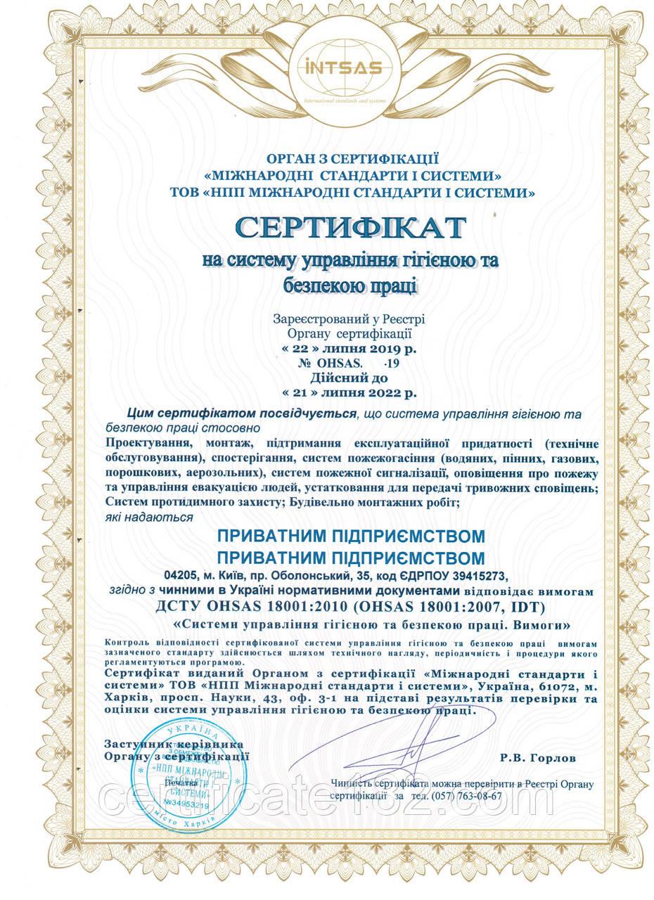 Сертификация на соответствие ISO 45001:2018 - здравоохранение и безопасность труда