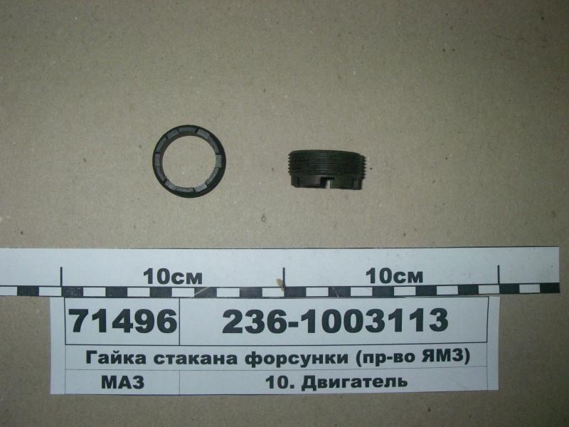 Гайка стакана форсунки (пр-во ЯМЗ) 236-1003113