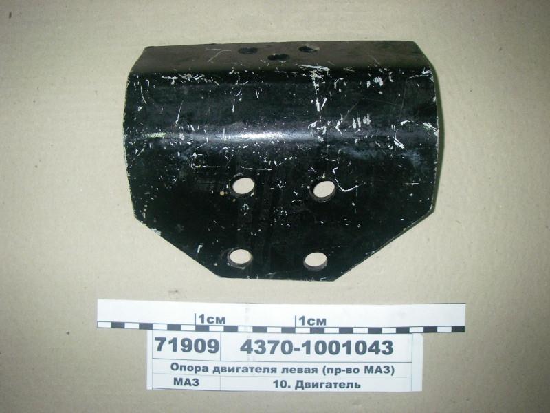 Опора двигателя левая (пр-во МАЗ) 4370-1001043