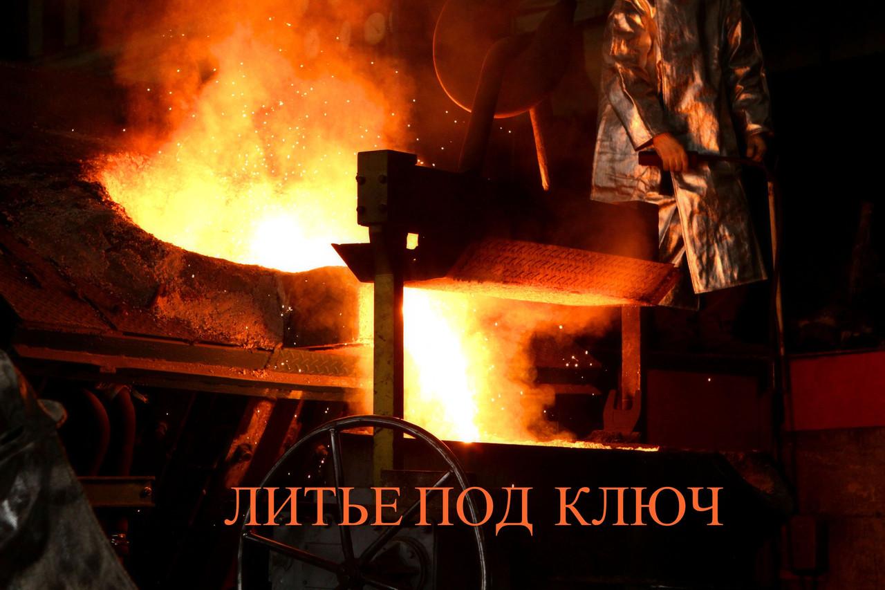 Литье металла под ключ