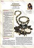Модний журнал №1, 2013, фото 6