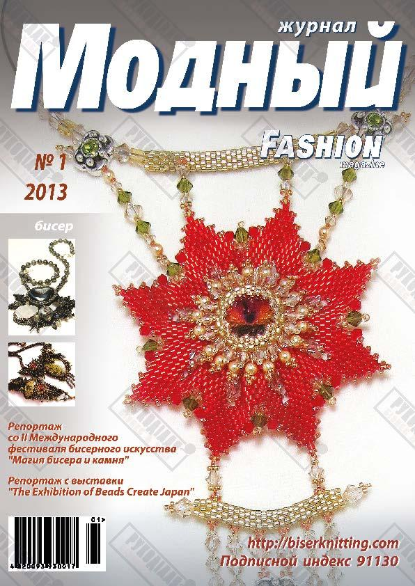 Модний журнал №1, 2013