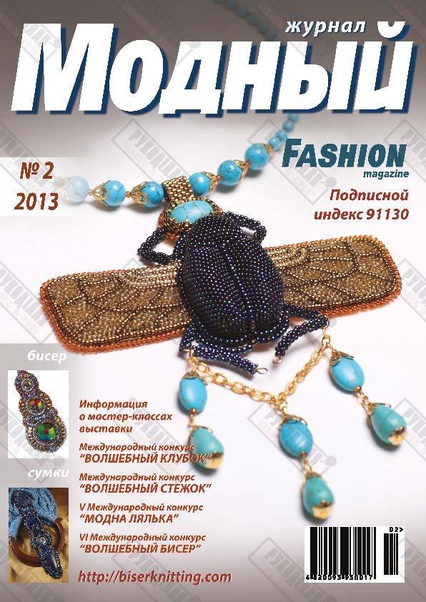 Модний журнал №2, 2013