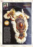 Модний журнал №3, 2013, фото 10