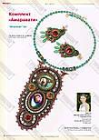 Модний журнал №3, 2013, фото 9