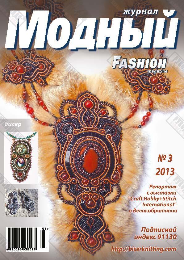 Модний журнал №3, 2013