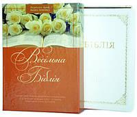 Весільна Біблія. Свадебная Библия белая, на украинском языке. Подарочная.
