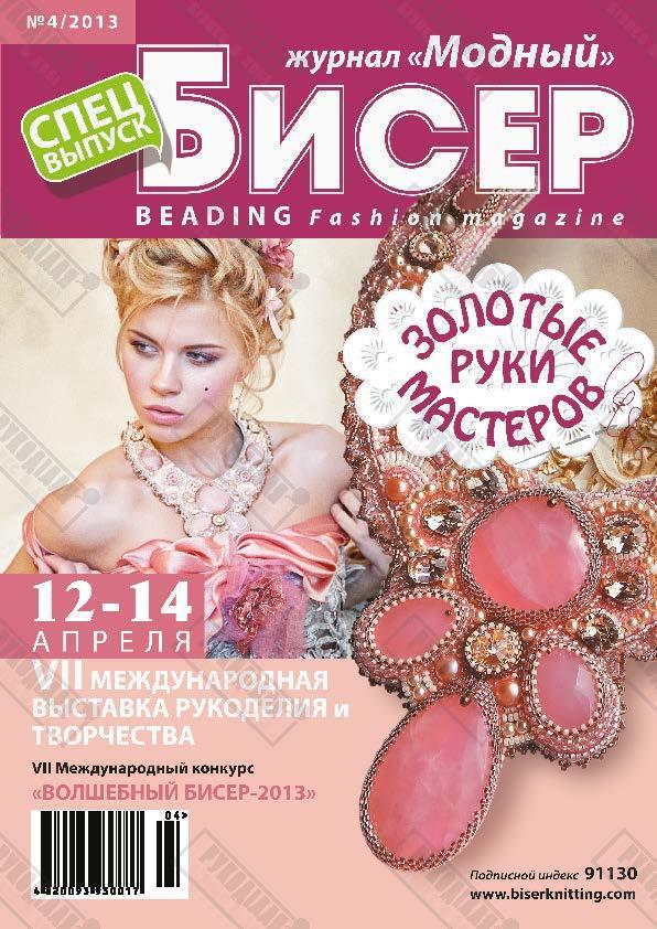 Модний журнал №4, 2013
