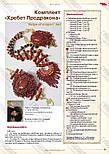 Модний журнал №4, 2013, фото 4