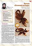 Модний журнал №4, 2013, фото 9