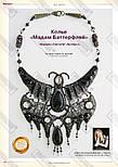 Модний журнал №5, 2013, фото 2