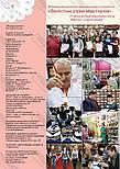 Модний журнал №5, 2013, фото 4