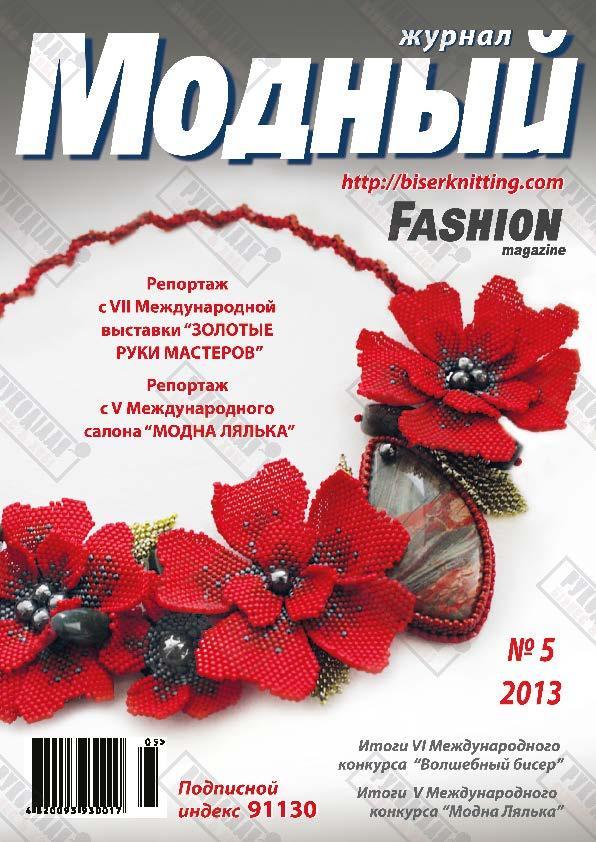 Модний журнал №5, 2013