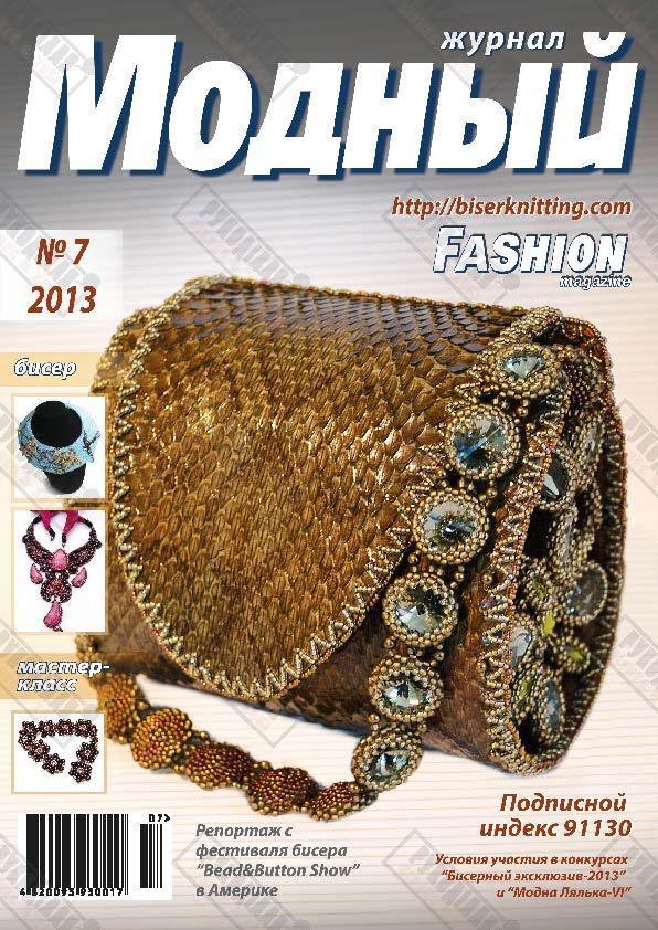 Модний журнал №7, 2013