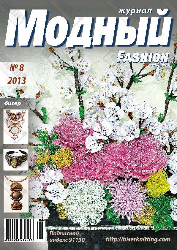 Модний журнал №8, 2013