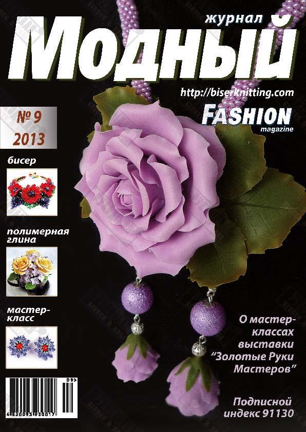 Модний журнал №9, 2013