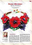 Модний журнал №9, 2013, фото 2