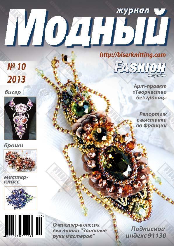Модний журнал №10, 2013