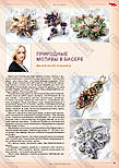 Модний журнал №10, 2013, фото 5