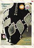 Модний журнал №10, 2013, фото 10