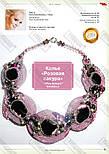 Модний журнал №11, 2013, фото 4