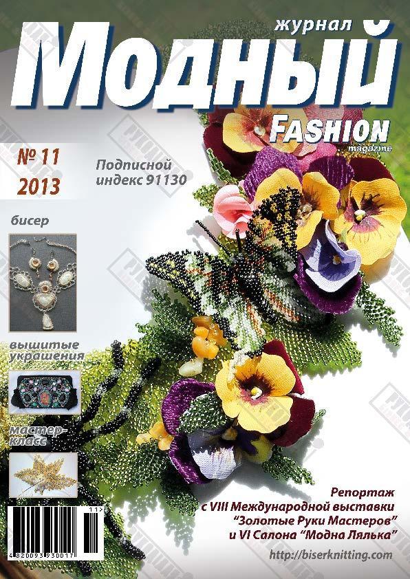 Модний журнал №11, 2013