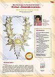 Модний журнал №11, 2013, фото 9