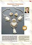 Модний журнал №11, 2013, фото 10