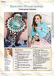 Модний журнал №12, 2013, фото 7