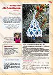 Модний журнал №12, 2013, фото 5