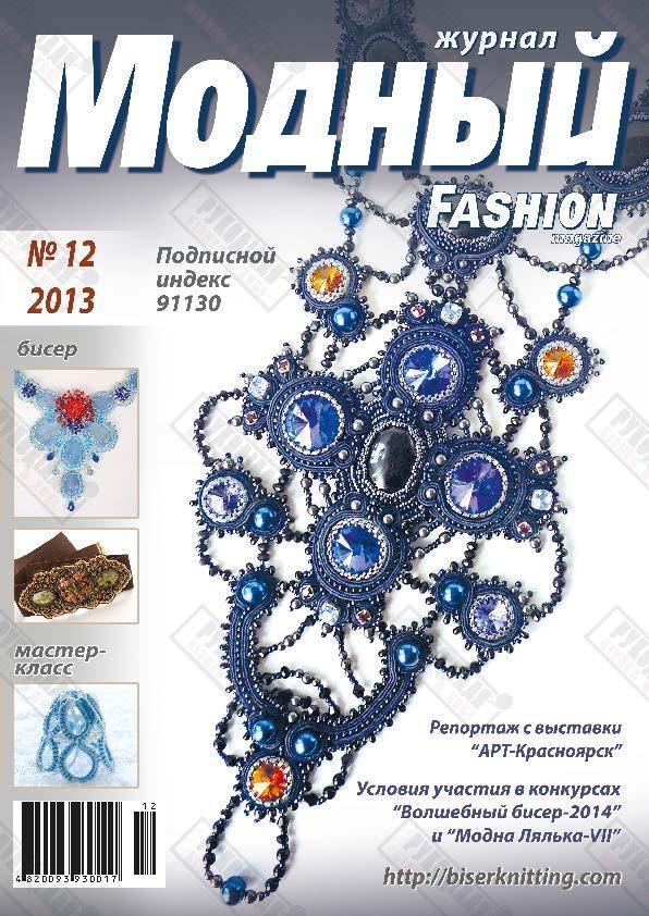 Модний журнал №12, 2013