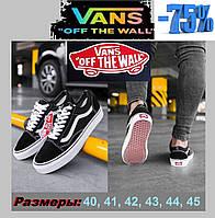 Кеды мужские VANS (Венс) реплика. Летние низкие кеды на шнурках Vans old skool classic.