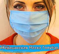 Медицинская маска , респиратор (набор 30шт.)