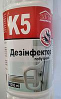 Дезинфектор бытовой К5 1000мл