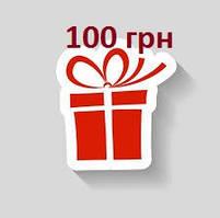 Подарок 100 грн